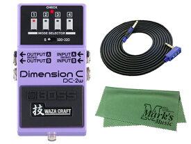 【即納可能】BOSS DC-2w Dimension C 技 WAZA CRAFT + 3m ギターケーブル VOX VGS-30 セット[マークス・オリジナルクロス付](新品)【送料無料】