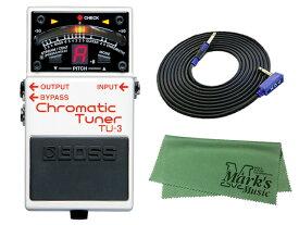 BOSS Chromatic Tuner TU-3 + 3m ギターケーブル VOX VGS-30 セット[マークス・オリジナルクロス付](新品)【送料無料】