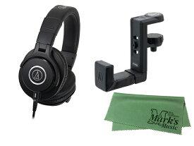 【即納可能】audio-technica ATH-M40x + ヘッドホンハンガー AT-HPH300 セット [マークス・オリジナルクロス付](新品)【送料無料】