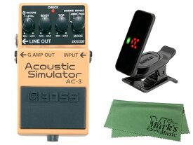 【即納可能】BOSS Acoustic Simulator AC-3 + KORG Pitchclip 2 PC-2 + マークスオリジナルクロス セット(新品)【送料無料】