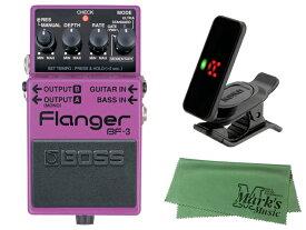 【即納可能】BOSS Flanger BF-3 + KORG Pitchclip 2 PC-2 + マークスオリジナルクロス セット(新品)【送料無料】