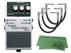 【即納可能】BOSS Noise Suppressor NS-2+ パッチケーブル3本+ クロス セット(新品)【送料無料】
