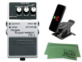 【即納可能】BOSS Noise Suppressor NS-2 + KORG Pitchclip 2 PC-2 + マークスオリジナルクロス セット(新品)【送料無料】