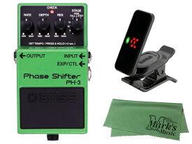 【即納可能】BOSS Phase Shifter PH-3 + KORG Pitchclip 2 PC-2 + マークスオリジナルクロス セット(新品)【送料無料】