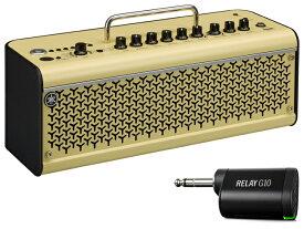 【即納可能】YAMAHA THR30 II Wireless + LINE6 Relay G10T セット(新品)【送料無料】
