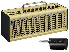 【即納可能】YAMAHA THR10 II Wireless + LINE6 Relay G10T セット(新品)【送料無料】
