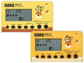 KORG MA-2 ピカチュウ イーブイ ポケモンモデル2種類 セット(新品)【送料無料】【ゆうパケット利用】