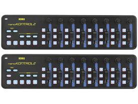 【まとめ買い】KORG nanoKONTROL2 BLYL ブルー&イエロー 2個セット(新品)【送料無料】