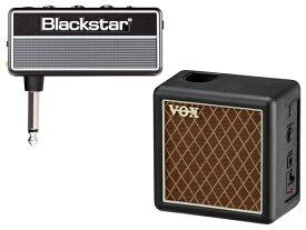 【即納可能】Blackstar amPlug2 FLY Guitar + VOX amPlug2 Cabinet AP2-CAB セット エフェクター アンプ スピーカー(新品)【送料無料】