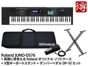 【即納可能】Roland JUNO-DS76 + 両肩に背負えるソフトケース + X型キーボードスタンド + DP-10 セット 76鍵盤 シンセサイザー(新品)【送料無料】