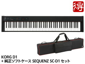 【即納可能】KORG D1 + 純正ソフトケース SEQUENZ SC-D1 セット(新品)【送料無料】
