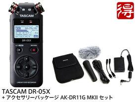 【即納可能】TASCAM DR-05X + アクセサリーパック AK-DR11G MKII セット(新品)【送料無料】