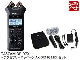 【即納可能】TASCAM DR-07X + アクセサリーパック AK-DR11G MKII セット ハンディレコーダー(新品)【送料無料】