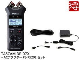 【即納可能】TASCAM DR-07X + 純正ACアダプター PS-P520E セット ハンディレコーダー(新品)【送料無料】