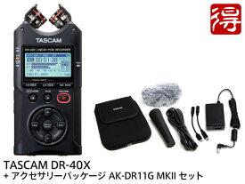 TASCAM DR-40X + アクセサリーパック AK-DR11G MKII セット(新品)【送料無料】