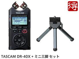TASCAM DR-40X + ミニ三脚 セット(新品)【送料無料】