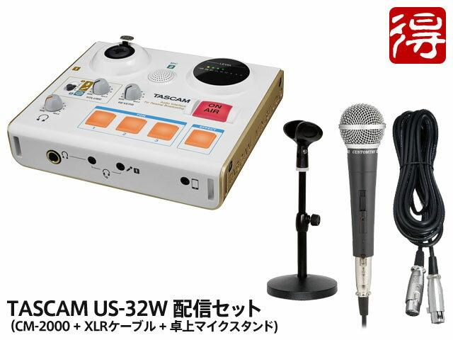 【即納可能】TASCAM MiNiSTUDIO PERSONAL US-32W 配信セット(新品)【送料無料】