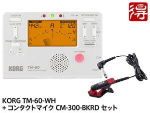 KORG チューナー メトロノーム TM-60 ホワイト [TM-60-WH] + CM-300-BKRD セット(新品)【送料無料】【メール便利用】