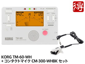 KORG TM-60 ホワイト [TM-60-WH] + CM-300-WHBK セット(新品)【送料無料】【ゆうパケット利用】