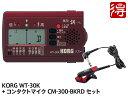 KORG 筝 専用チューナー 調べ WT-30K + CM-300-BKRD セット(新品)【送料無料】【ゆうパケット利用】
