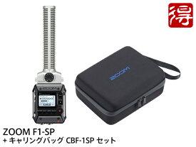 【即納可能】ZOOM F1-SP + 専用キャリングバッグ CBF-1SP セット(新品)【送料無料】