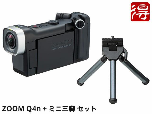 【即納可能】ZOOM Q4n + ミニ三脚 セット(新品)【送料無料】