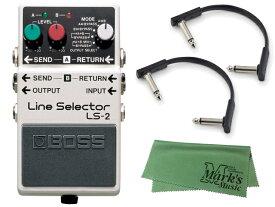【即納可能】BOSS Line Selector LS-2+ WARWICK パッチケーブル 2本+ クロス セット(新品)【送料無料】