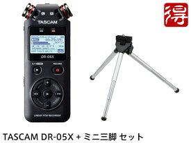 【即納可能】TASCAM DR-05X + ミニ三脚 セット(新品)【送料無料】