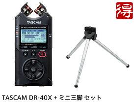 【即納可能】TASCAM DR-40X + ミニ三脚 セット レコーダー(新品)【送料無料】