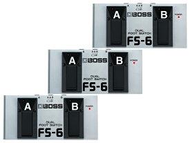 【まとめ買い】BOSS FS-6 3個セット(新品)【送料無料】