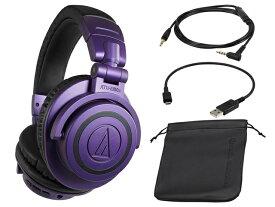audio-technica ATH-M50xBT PB Bluetooth対応モデル(新品)【送料無料】