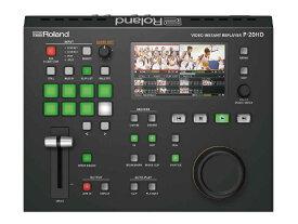【即納可能】Roland P-20HD ビデオ・インスタント・リプレイヤー(新品)【送料無料】