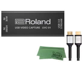 【即納可能】Roland UVC-01 + RCC-3-HDMI + マークスミュージック オリジナルクロス セット(新品)【送料無料】