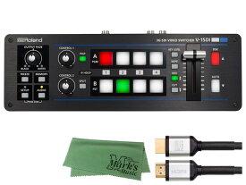 【即納可能】Roland V-1SDI + RCC-3-HDMI + マークスミュージック オリジナルクロス セット(新品)【送料無料】