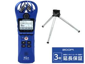 【即納可能】ZOOM H1n/L ブルー + ミニ三脚 セット ハンディレコーダー(新品)【送料無料】