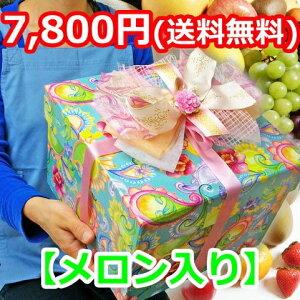 【送料無料7,800円】オリジナルボックスフルーツ(ペイズリー)(メロン入)[お誕生日][御見舞][お礼][贈り物][御祝][快気祝][ギフト][プレゼント][果物]【楽ギフ_包装選択】【楽ギフ_のし】【楽ギ