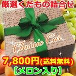 クラシックカー7800
