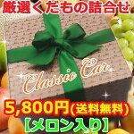 クラシックカー5800