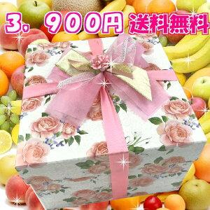 [送料無料][あす楽][3,900円]オリジナルボックスフルーツセット(ローズ)(メロンなし)[お誕生日][母の日][果物ギフト][返礼品][プレゼント][贈り物][御祝][退職祝][お礼]