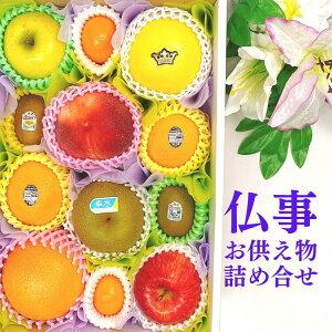 [あす楽]【お供え物】[送料無料][フルーツギフト][贈り物][売れ筋]][御供物][お供え用][ギフト][お盆][御盆][新盆][初盆][お彼岸][お供え][詰合せ][贈答品][人気][化粧箱][果物][フラワー][献花][御