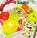 [あす楽][送料無料]彩りフルーツセットS[売れ筋][お誕生日][お中元][御中元][プレゼント][御見舞][プレゼント][贈り物…