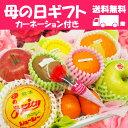 母の日ギフト【送料無料】彩りフルーツセットS カーネーション付き 綺麗なフルーツ柄の化粧箱に詰め合せました[贈り…