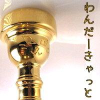 トランペットマウスピースV.Bachワンダーキャット彫刻ゴールドメッキ仕上げ