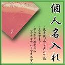 【風呂敷・ふくさ専用】 個人 名入れ (ペンテックス)