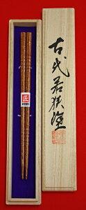 【若狭塗箸TAKUMI】春日(カスガ)【女性用・桐箱入り】