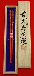 【若狭塗箸TAKUMI】京錦(キョウニシキ)【女性用・桐箱入り】