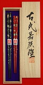 【若狭塗箸TAKUMI】置貝(オキガイ)【夫婦セット・桐箱入り】