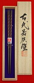 【若狭塗箸TAKUMI】鎌倉半艶(カマクラハンツヤ)【男性用・桐箱入り】
