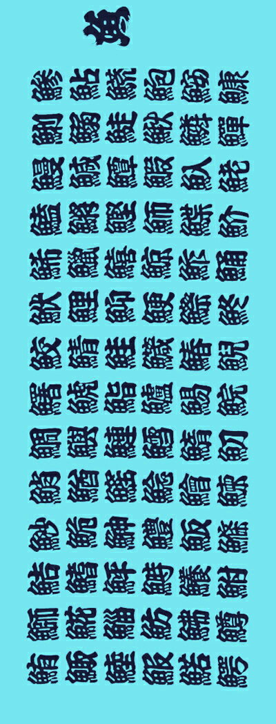 [戸田屋商店]手ぬぐい 魚文字手ぬぐい(手拭い)・風呂敷(ふろしき)・扇子専門店