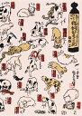 [戸田屋商店]梨園染 注染手ぬぐい歌川国芳 画写 其まま地口 猫飼好五十三疋手ぬぐい(手拭い)・風呂敷(ふろしき)・扇子専門店